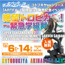 SDR2_event_ad_230