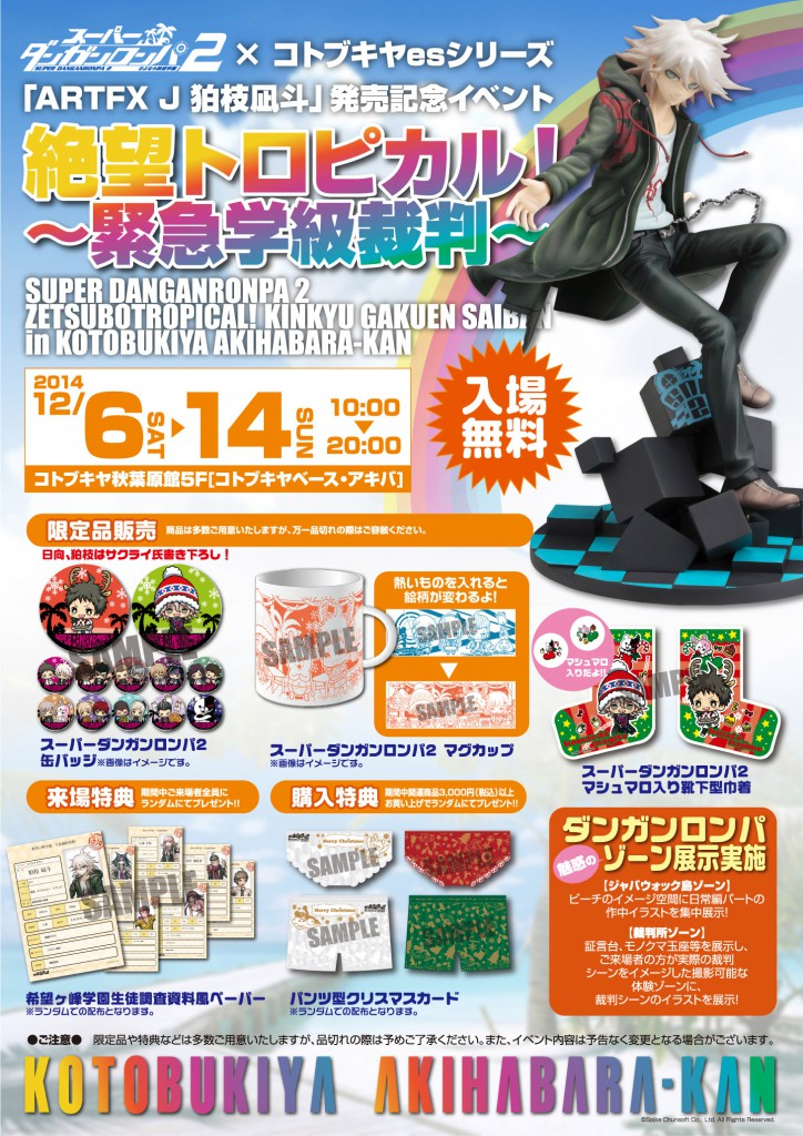 SDR2_event_ad_s