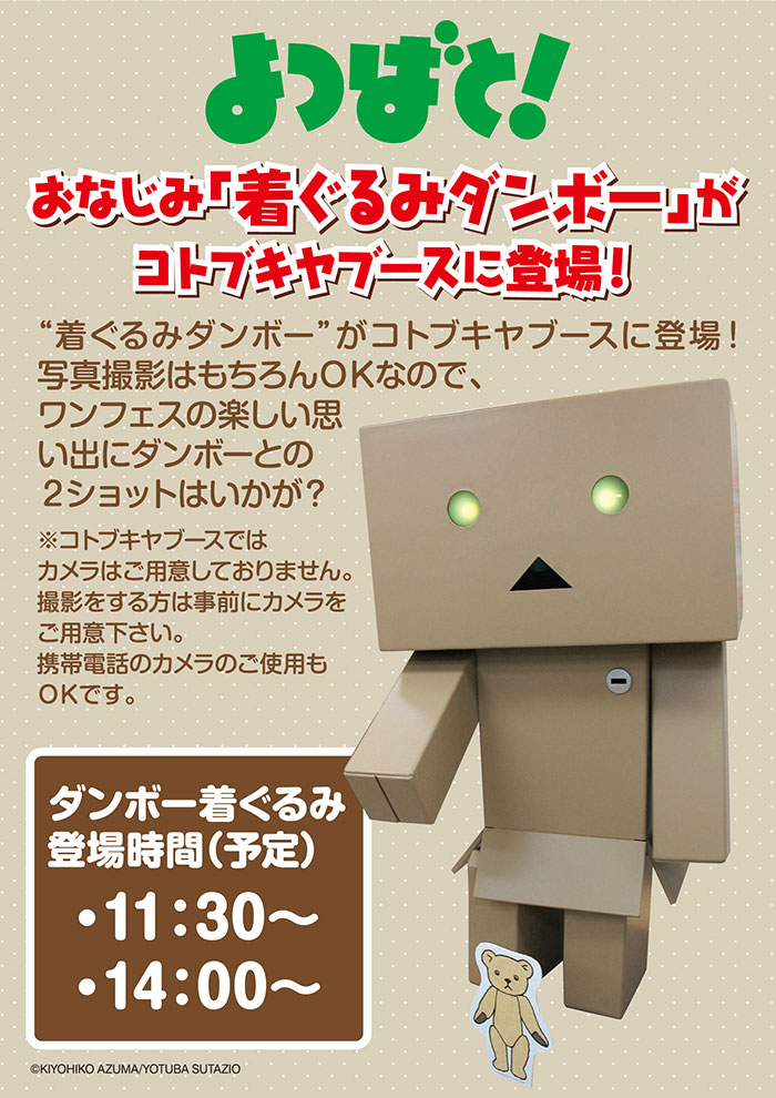 WF2015winter_db