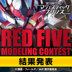REDFIVEmodelingcontest_web_tm_end