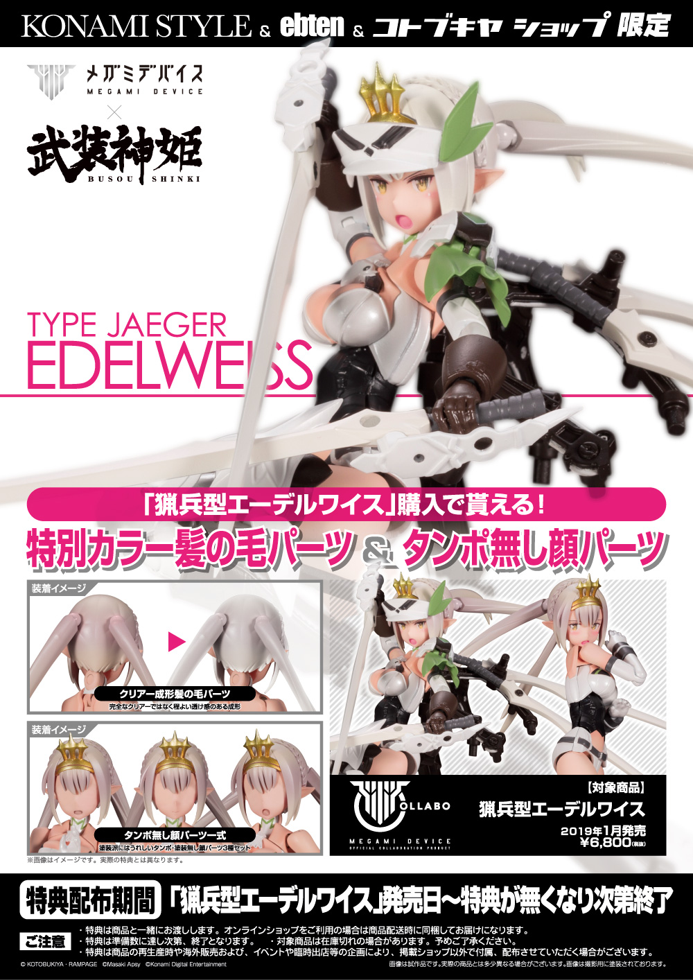 BUSOU SHINKI TYPE JAEGER EDELWEISS 1/1 PLASTIC MODEL KIT