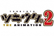 ツキウタ。 THE ANIMATION 2
